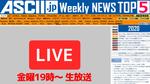 『今週のASCII.jp注目ニュース』生放送(2020年11/21~11/27ぶん)