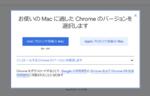 Apple Silicon版Chromeが配布開始 Googleマップで明確に体感できる性能差