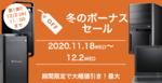 マウスがボーナスセール、RTX 2070 SUPER搭載ゲームPCが7万円オフ!