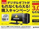 マウス、第10世代Coreなど搭載の対象PC購入で3000円分のデジタルギフトがもらえる