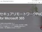 リモートワーク環境構築のPoCを支援する「セキュアリモートワークPoC for Microsoft 365」
