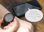 スマートウォッチを押すとiPhoneが喋る シチズン「Eco-Drive Riiiver」の新機能を試す