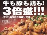 今週の気になるグルメ情報~やよい軒「牛・豚・鶏のスタミナ肉盛り定食」など~(11月23日~11月29日)