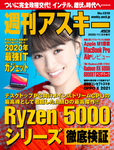 週刊アスキー No.1310(2020年11月24日発行)