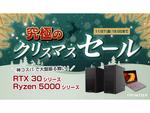 Ryzen 5000シリーズ搭載PCなどを特別価格で販売、「究極のクリスマスセール」開催