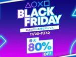 最大80%オフ!PS Storeで「BLACK FRIDAY」キャンペーンを実施!!