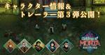 「チルドレン・オブ・モルタ~家族の絆の物語~」 キャラクター情報&トレーラー第3弾公開!