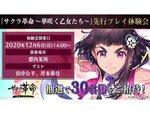 『サクラ革命』がひと足早く遊べる!先行プレイ体験会を12月6日に開催!!