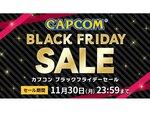 カプコンがPS Storeとニンテンドーeショップで「CAPCOM BLACK FRIDAY SALE」を開催中!