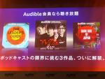 オーディオブックサービス「Audible」が日本語独自コンテンツを強化。第一弾は堤幸彦監督作品