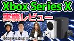 11/24火 20時~生放送 Xbox Series X実機レビュー!歴代Xboxとの比較もやっちゃうよSP【デジデジ90】