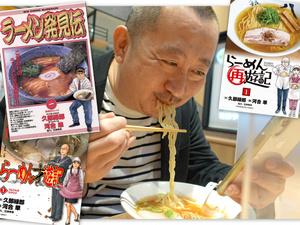 ラーメン漫画「あるある」をリアルで再現するラーメンWalkerキッチンで食べる&読む