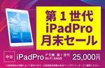 中古iPad Proが税別2万5000円になる月末セール、ショップインバース
