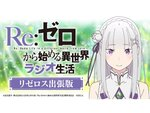 『リゼロス』のウェブラジオ「Re:ゼロから始める異世界ラジオ生活 ~リゼロス出張版~(第74回)」が11月26日21時30分より配信!