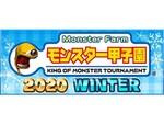 『モンスターファーム2』公式大会「モンスター甲子園2020 WINTER」のエントリーが開始!