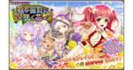 「FLOWER KNIGHT GIRL」、新イベント「戦の裾野に咲く花」開催