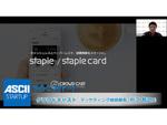 経費精算の業務を軽減、クラウドキャスト「Staple/Stapleカード」