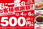 かつや人気メニュー4品が500円!年に一度の「お客様感謝祭」