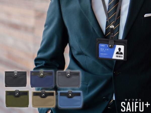 社員証をフラップで簡単に隠せる! ICカードや現金も入るマルチウォレット