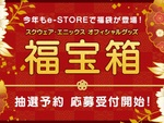 1万円で2万円分以上のグッズを購入!スクエニ e-STOREで「オフィシャルグッズ福宝箱2021」の応募受付がスタート