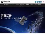 アストロスケール、デブリ除去実証実験衛星を2021年3月に打ち上げ