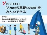 Azureの基本的なネットワークサービスを理解する【後編】
