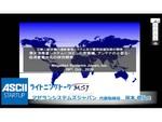高精度かつ小型な衛星測位機器の開発を進める「マゼランシステムズジャパン」