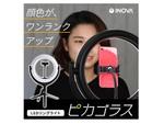 ビデオ通話時やライブ配信、小物写真撮影用に便利な「INOVA LEDリングライト ピカゴラス」が4990円