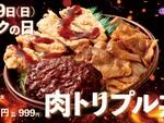 オリジン弁当、ボリュームたっぷり「肉トリプル丼」29日限定で!ごはんが進む~!