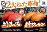 はま寿司、100円の「まぐろ」「サーモン」が増量!人気2大ネタ革命