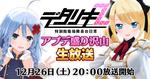 3DRPG「デタリキZ」の公式生放送が12月26日20時から配信