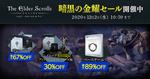 「エルダー・スクロールズ・オンライン 日本語版」で、ベースゲームなどが最大89%オフの「暗黒の金耀セール」開催中