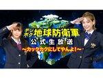 「『デジボク地球防衛軍』公式生放送~カックカクにしてやんよ!~」第3回が11月27日に放送決定!