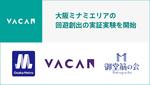 大阪ミナミの回遊性分析を実施へ、AIカメラや空席情報サービスを活用