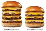 わお!「4段チーズバーガー」など特価!ロッテリアで3日間限定
