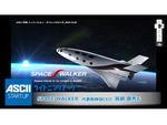 スペースプレーンを開発する宇宙ベンチャー「SPACE WALKER」