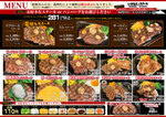 「いきなりステーキ」メニューを全店でいきなりリニューアル!