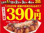 銀だこでたこ焼390円(サンキュー)に!年末大感謝祭