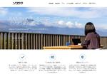 VAIO、LTE over IP技術によるリモートアクセスサービス「ソコワク」