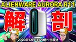 12/1火 20時~生放送 最強PC「ALIENWARE AURORA R11」をつばさ&イッペイが大解剖SP!