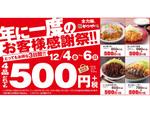 今週の気になるグルメ情報~「かつやの人気丼4品がいずれも500円」など~(11月30日~12月6日)