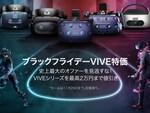 HTC、ブラックフライデーでVRヘッドセット「VIVEシリーズ」が最大2万円オフ