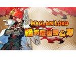『MAGLAM LORD』公式ウェブラジオ「マグラムロード 絶滅危惧ラジオ」第1回ゲストが判明!
