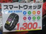 検温や心拍計測にも対応した1430円の激安スマートバンドが入荷