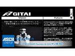 宇宙開発を担うロボットを開発する「GITAI Japan」