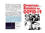 新型コロナウイルス対策をボードゲームに「Operations Research for COVID-19」