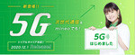 mineo、5Gオプションを開始 初の5G&3キャリア対応で月200円プラス