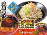"""三田製麺所、冬限定「濃厚魚介""""味噌""""」ラー油で辛さアップも"""