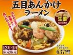 餃子の王将の月替りメニュー第1位「五目あんかけラーメン」が今年も登場