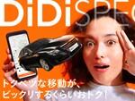 タクシー配車アプリ「DiDi」、ハイヤーを注文できる新サービスを東京23区内で開始